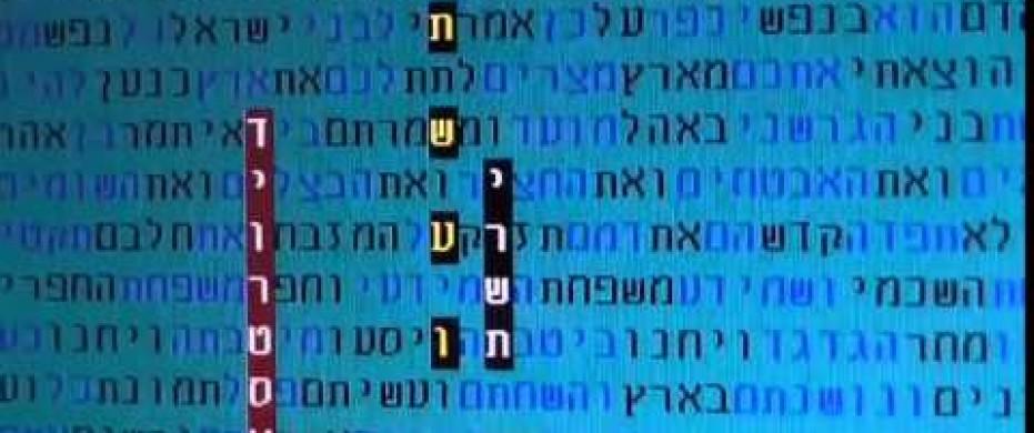 Asteroid Strike Predicted for September 2015 – Torah Codes – Yom Kippur